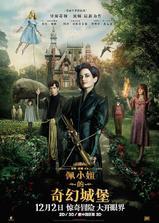 佩小姐的奇幻城堡海报