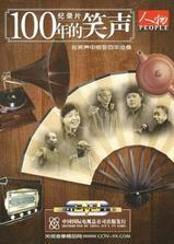 一百年的笑声海报