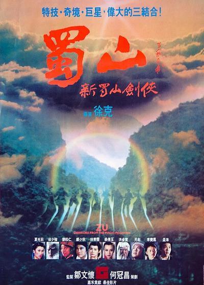 蜀山:新蜀山剑侠海报