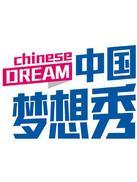 中国梦想秀 第一季