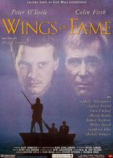 成名之翼海报