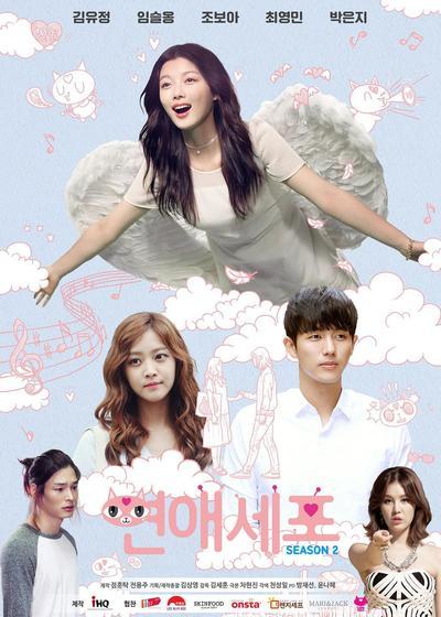 恋爱细胞 第2季海报