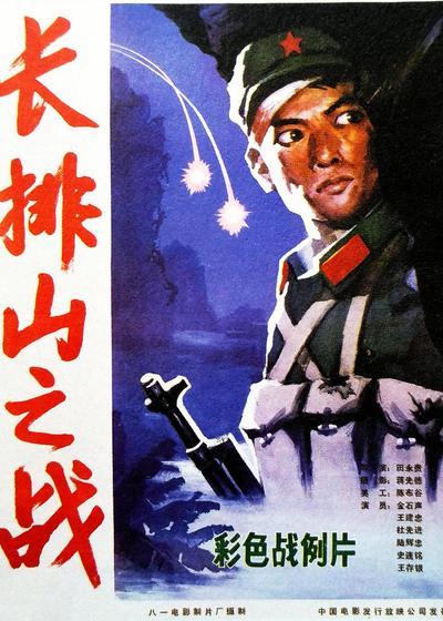 长排山之战海报
