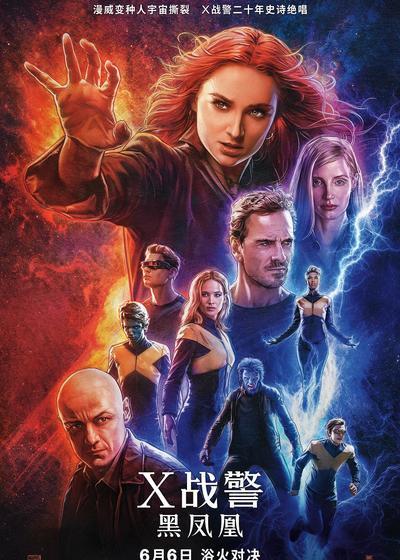 X战警:黑凤凰海报