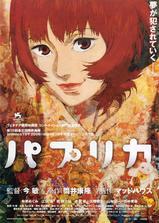 红辣椒海报