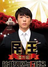 民王番外篇:贝原秘书与六怪客海报
