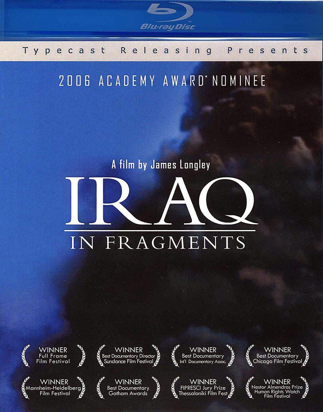 伊拉克碎片