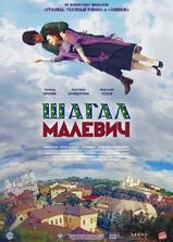 夏加尔与马列维奇海报