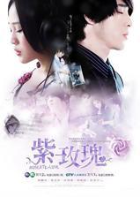 紫玫瑰海报