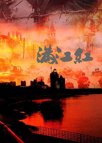 满江红:抗战珍稀影像全纪录海报