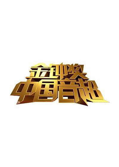 中国音超海报