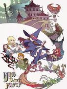 小魔女学园