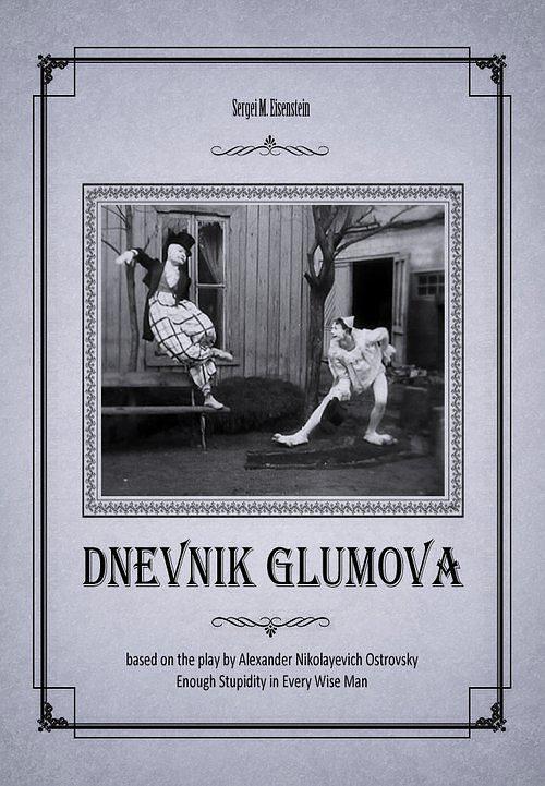 葛卢莫夫的日记