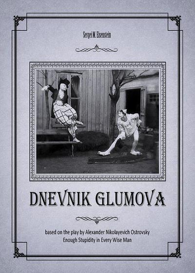 葛卢莫夫的日记海报