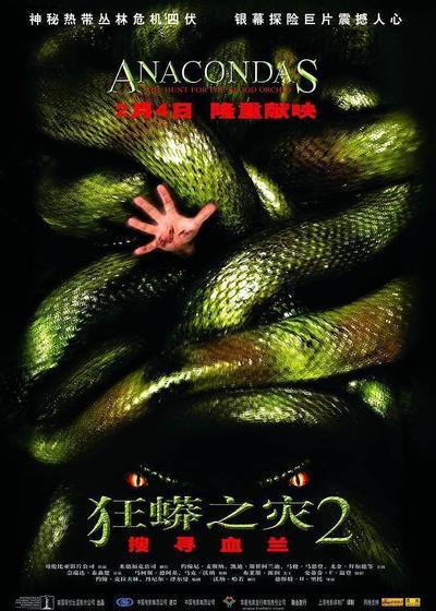 狂蟒之灾2海报
