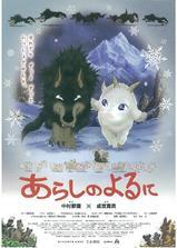 翡翠森林:狼与羊海报