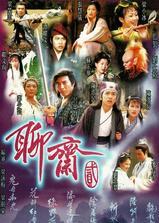 聊斋Ⅱ海报