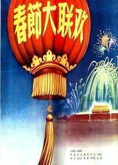 春节大联欢海报