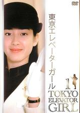 东京电梯小姐海报