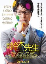 铃木老师电影版海报