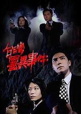 台湾灵异事件海报