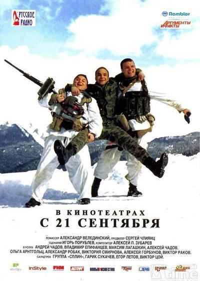 战争幸存者海报