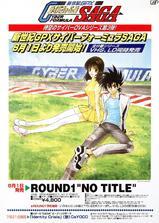 高智能方程式赛车 OVA3 SAGA海报