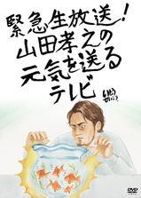 山田孝之的元气放送海报