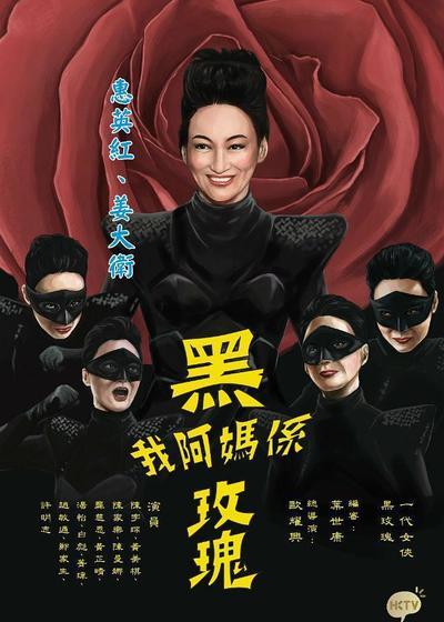 我阿妈是黑玫瑰海报