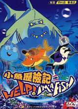 小鱼历险记海报