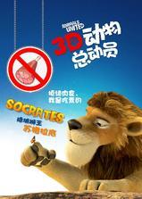 动物总动员海报