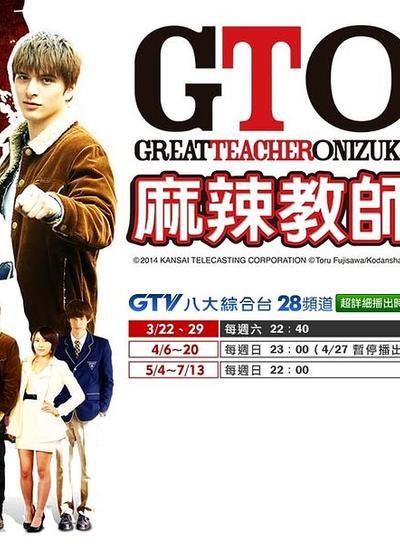 麻辣教师·台湾海报