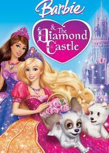 芭比公主之钻石城堡海报