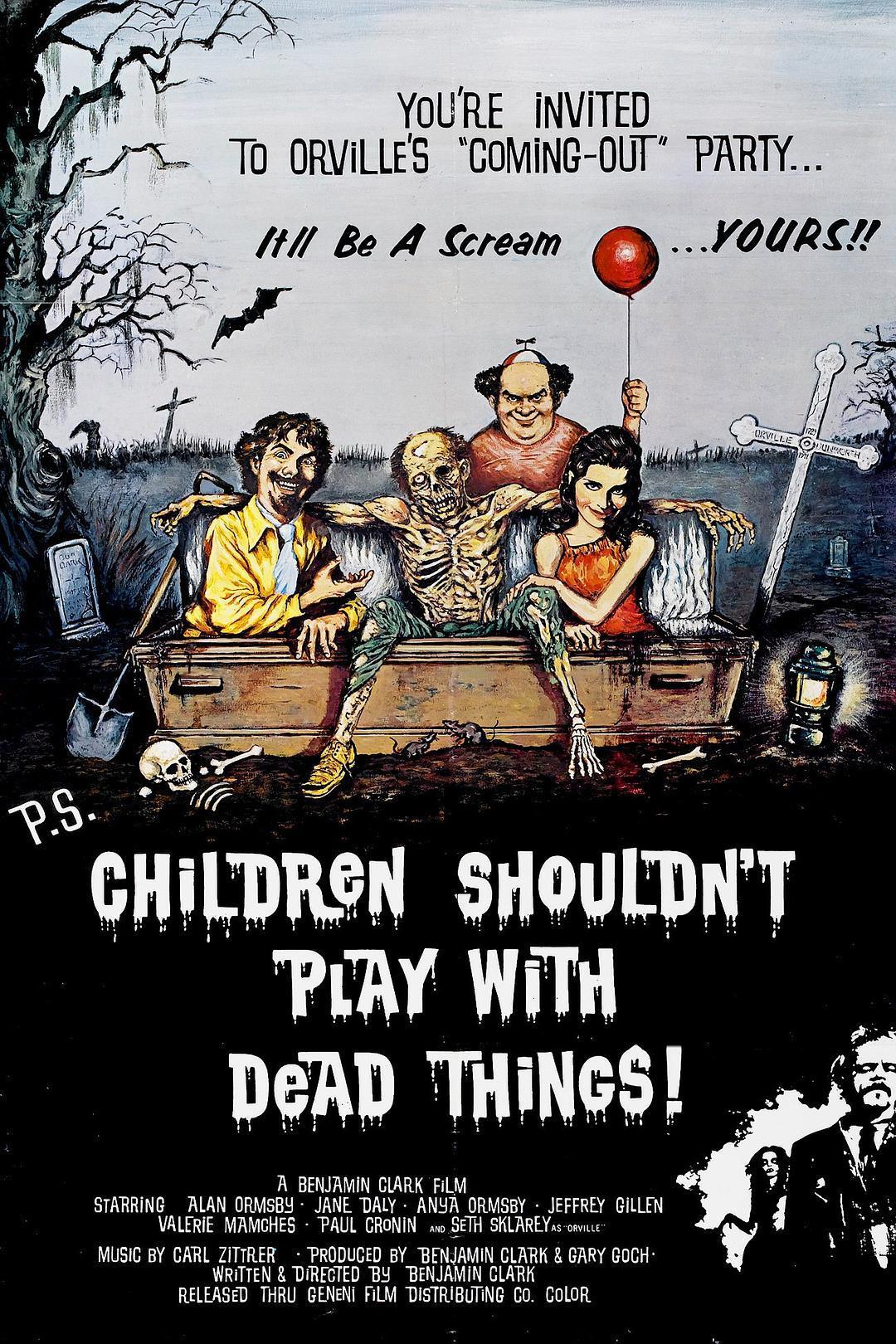 孩子不能同鬼玩