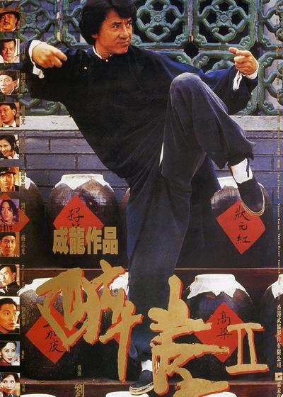 醉拳2海报