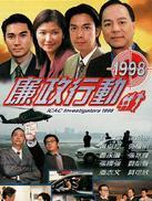 廉政行动1998