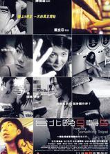 台北晚九朝五海报