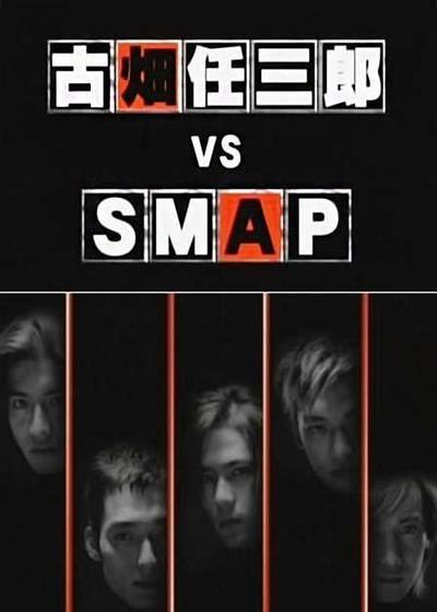 古畑任三郎 VS SMAP海报