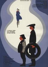 米米诺海报