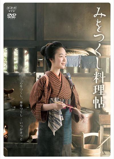 澪之料理帖海报