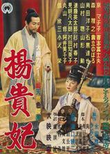 杨贵妃海报