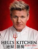 地狱厨房(美版) 第十六季