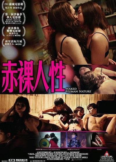 赤裸人性海报