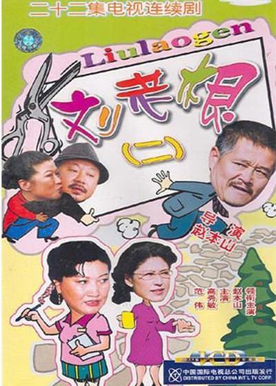 刘老根II海报
