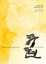 武铉:双城记海报
