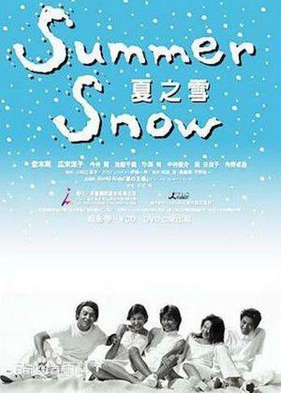 夏之雪海报
