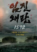 壬辰倭乱 1592海报