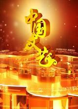 中国文艺海报