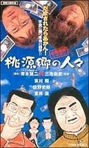 日本金融破灭·桃源乡的人们海报