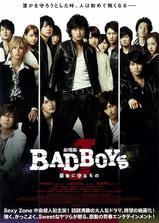 剧场版BAD BOYS J-最后的守护-海报